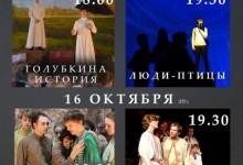 "Театр ""Белая Птица"""