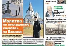 Крестовский мост№11 (2015) от 8.12.2015, православная газета