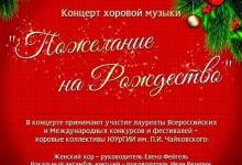Концерт хоровой музыки, город Челябинск