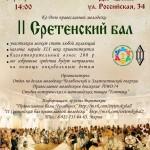 7 февраля 2016 года состоится II Сретенский бал, город Челябинск