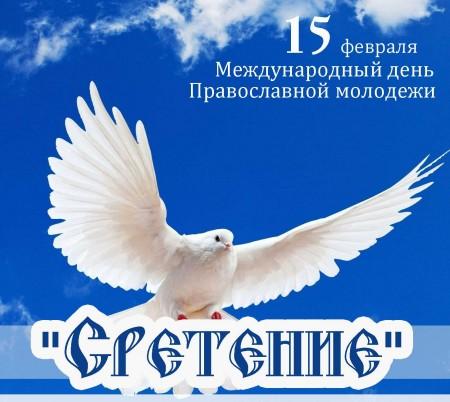 День православной молодёжи 15 февраля