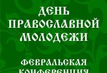 III Февральская молодёжная научно-практическая конференция 2016, город Челябинск