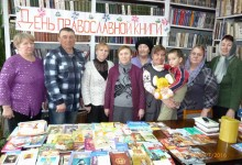 День православной книги. Село Багаряк, Челябинская епрахия, 13 марта 2016 г
