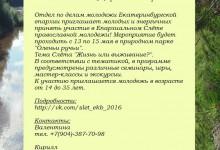 Приглашение на майский слет православной молодёжи. г.Екатеринбург
