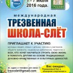 """Международная трезвенная школа-слет """"Увильды - 2016"""""""