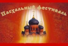 Пасхальный фестиваль 2016, город Челябинск