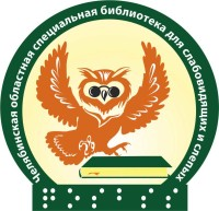 Всероссийский день библиотек в библиотеке для слепых, город Челябинск, 2016 год, логотип