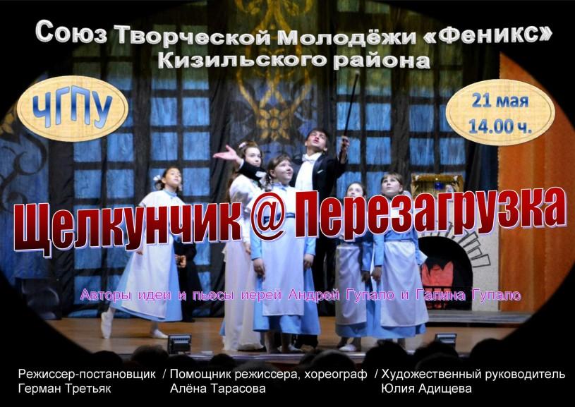 Пьеса Щелкунчик. Перезагрузка, город Челябинск, 21 мая 2016