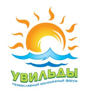 Православный молодёжный Форум, Увильды-2016
