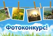 фотоконкурс4