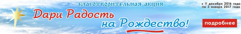 "Акция ""Дари радость на Рождество!"""