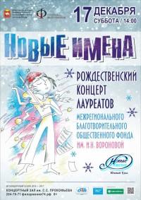 Рождественский концерт в зале имени С.С.Прокофьева 17.12.2016, город Челябинск
