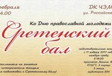 III Сретенский бал, Челябинск, 12 февраля 2017, афиша