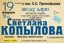 Светлана Копылова, концерт в городе Челябинске 19 февраля 2017 года