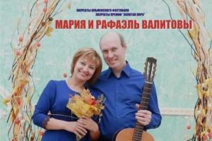 В гостях у челябинского барда Рафаэля Валитова
