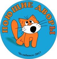 """Логотип фестиваля """"Поющие дворы"""""""