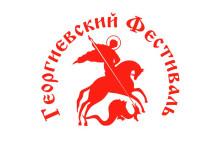 Георгиевский фестиваль, логотип, Челябинск