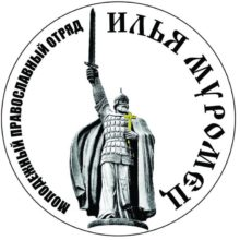 Молодежный православный отряд «Илья Муромец»