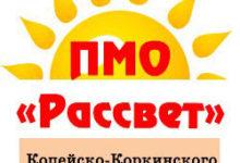 «Рассвет», православное молодёжное объединение
