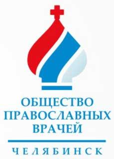 Общество православных врачей Челябинск