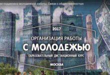 Работа с православной молодежью