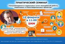 Семинар Евгения Маклакова по SMM стенд