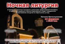 Ночная молодежная литургия на Сретение Господне, 2018 год, город Челябинск