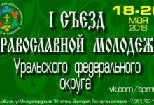 I Съезд православной молодёжи УрФО, 18-20 мая 2018г, г.Челябинск