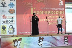Георгиевский фестиваль 5 мая 2018 г, город Челябинск