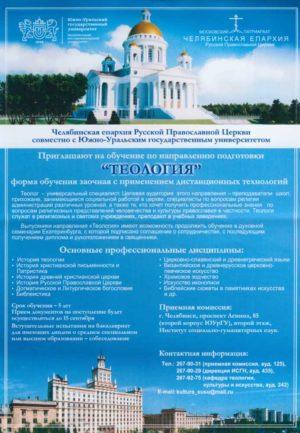 Теология, 2018 год, Южно-Уральский государственный университет