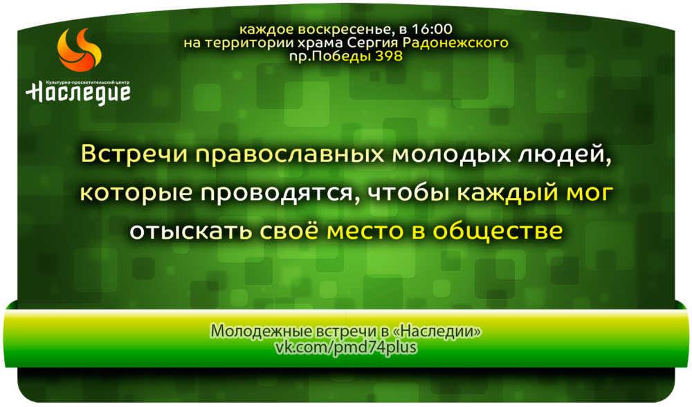 """Молодежные встречи в """"Наследии"""""""