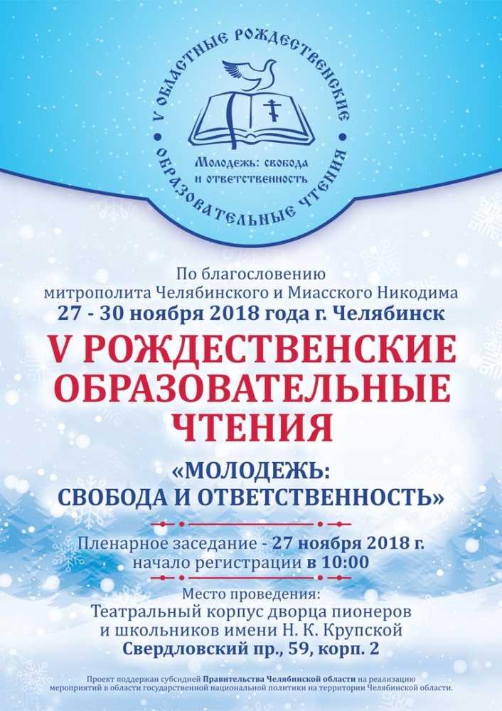 Афиша, V Рождественские образовательные Чтения, город Челябинск, 2018