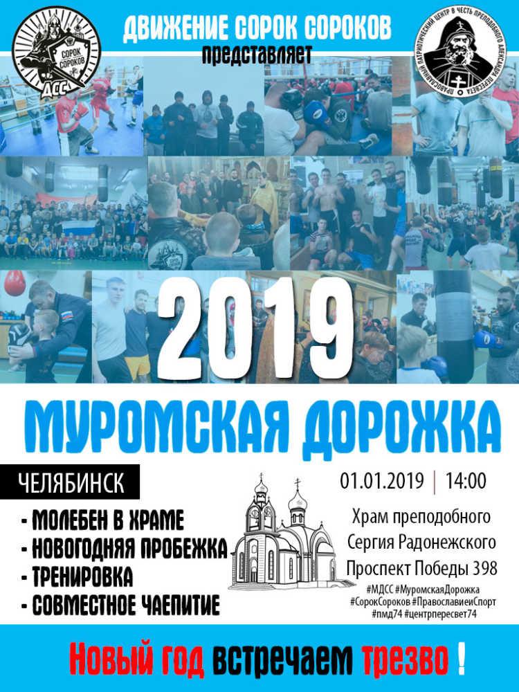 Муромская дорожка Челябинск 2019
