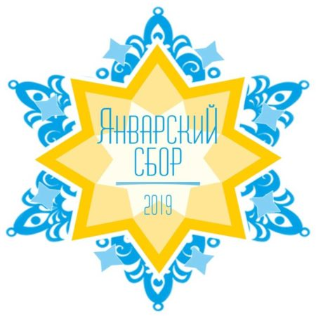 logo Январский сбор 2019
