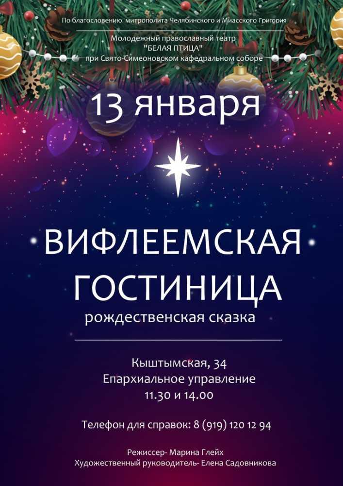 """Рождественский спектакль """"Вифлеемская гостиница"""""""