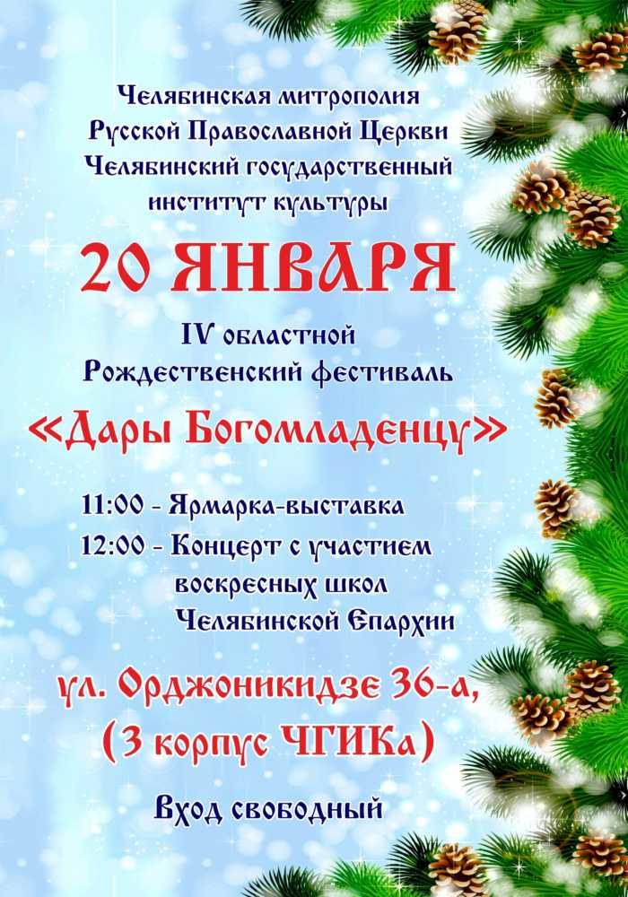 IV Рождественский фестиваль «Дары Богомладенцу», г. Челябинск, 2019