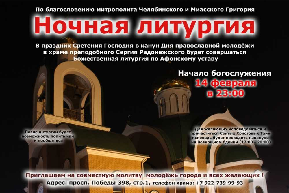 Ночная литургия Сретение, Челябинск, 2019 год