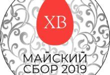 Майский сбор 2019, круг