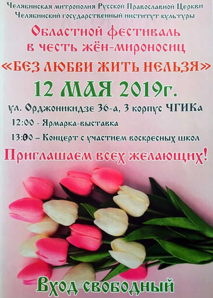 Пасхальный-фестиваль-2019
