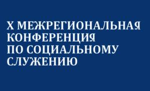 X межрегиональная конференция по социальному служению, г.Челябинск 2019