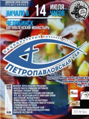 Петропавловская Уха 2019