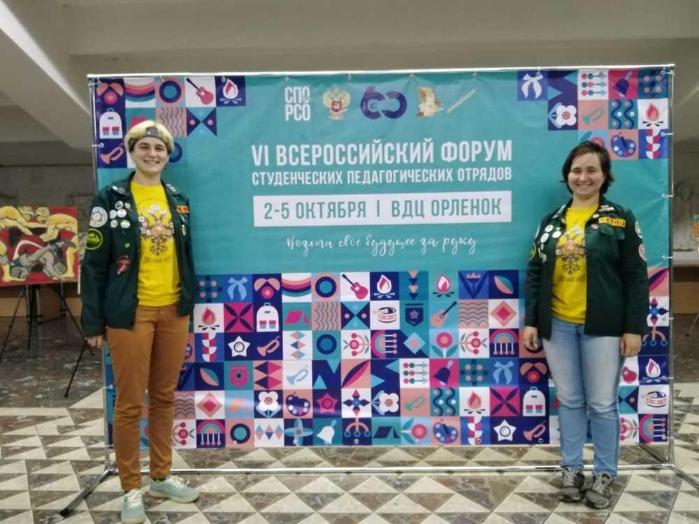 Бойцы ПО_Отклик побывали на VI Всероссийском форуме студенческих педагогических отрядов, который проходил на базе ВДЦ Орленок
