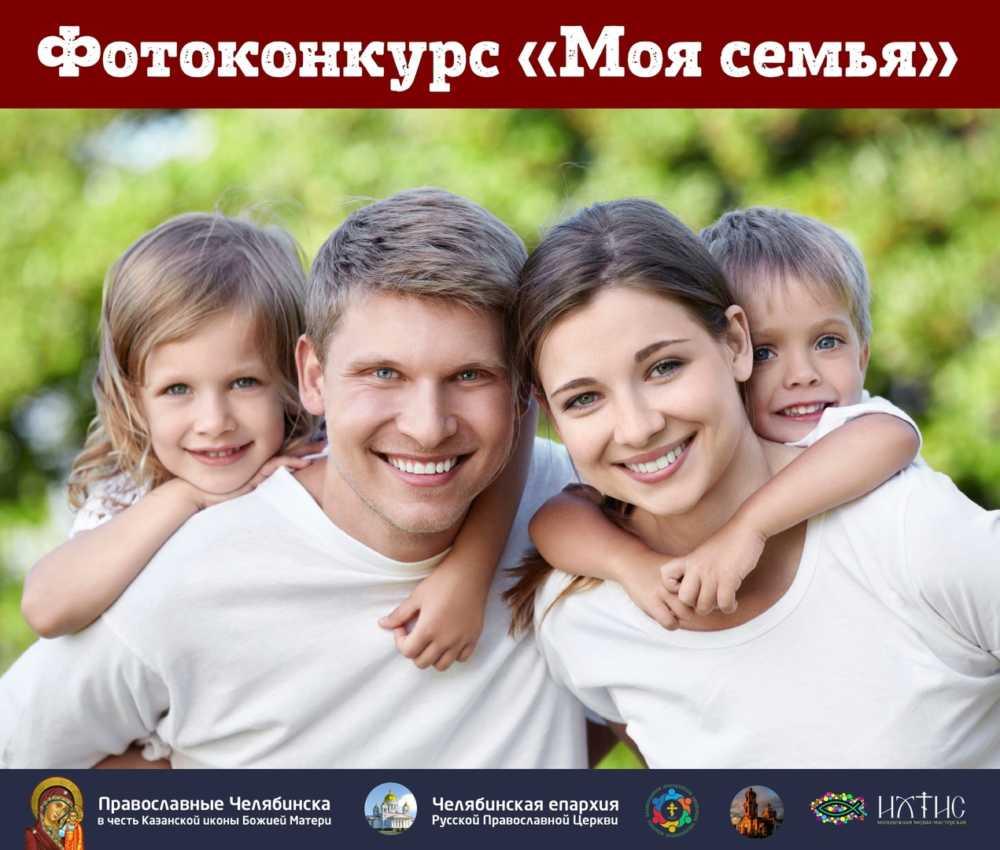 """Фотоконкурс """"Моя семья"""""""