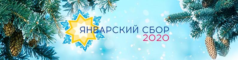 Январский сбор православного молодежного актива Челябинской епархии 2020