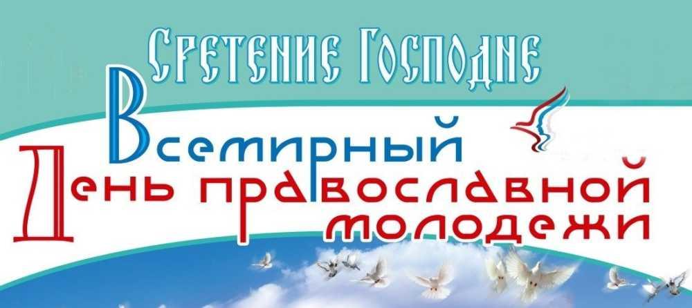 Всемирный день православной молодежи, 15 февраля