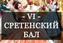 VI Сретенский_бал, 24 февраля 2020 года, Челябинск