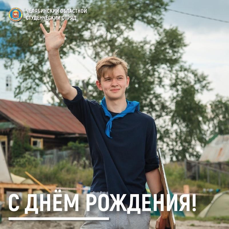 Андрей Кононченко, комиссар педагогического отряда Отклик, г.Челябинск