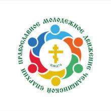 Православное молодёжное движение Челябинской епархии, логотип