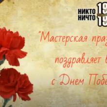 """Мастерская праздника"""" поздравляет с Днем Победы"""