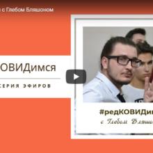 """Редковидимся"" с Глебом Бляшоном"